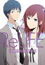 ReLIFE 2 【分冊版】Bonus report(番外編)【電子書籍】[ 夜宵草 ]