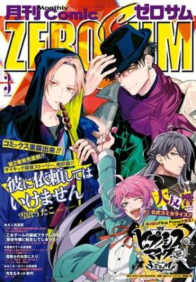 Comic ZERO-SUM (コミック ゼロサム) 2019年3月号【電子書籍】[ 蒼崎律 ]