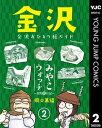 みやこウォッチ〜金沢独日記〜 2【電子書籍】[ 銅☆萬福 ]