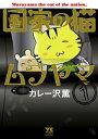 国家の猫ムラヤマ 1【電子書籍】...