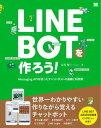 LINE BOTを作ろう! Messaging APIを使ったチャットボットの基礎と利用例【電子書籍】[ 立花翔 ]