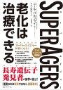 SuperAgers スーパーエイジャー 老化は治療できる【電子書籍】[ ニール・バルジライ ]