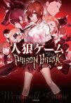 人狼ゲーム PRISON BREAK【電子書籍】[ 川上亮 ]