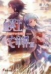 血翼王亡命譚III ーガラドの夜明けー【電子書籍】[ 新 八角 ]