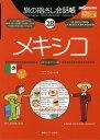 旅の指さし会話帳 28 メキシコ 【電子書籍】[ コララテ ]