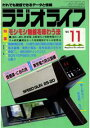 ラジオライフ 1985年 11月...