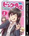 ピンク先生 1【電子書籍】[ 貞...