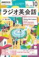 NHKラジオ ラジオ英会話 2017年10月号[雑誌]【電子書籍】
