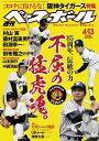 週刊ベースボール 2020年 4/13号【電子書籍】[ 週刊ベースボール編集部 ]