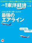 週刊東洋経済 2015年5月16日号【電子書籍】
