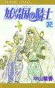 妖精国の騎士(アルフヘイムの騎士) 32【電子書籍】[ 中山星香 ]