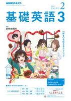 NHKラジオ 基礎英語3 2019年2月号[雑誌]