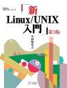 新Linux/UNIX入門 第3版【電子書籍】[ 林 晴比古 ]