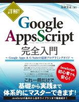 詳解! Google Apps Script完全入門 〜Google Apps & G Suiteの最新プログラミングガイド〜
