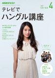 NHKテレビ テレビでハングル講座 2017年4月号[雑誌]【電子書籍】