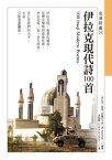 伊拉克現代詩100首 100 Iraqi Modern Poems【電子書籍】[ [伊拉克]雅逖.阿爾巴?特(Ati Albarkat) ]