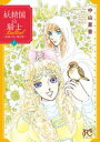 妖精国の騎士Ballad 〜金緑の谷に眠る竜〜 1【電子書籍】[ 中山星香 ]