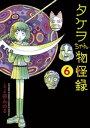 タケヲちゃん物怪録(6)【電子書籍】[ とよ田みのる ]
