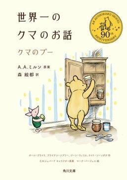 世界一のクマのお話 クマのプー【電子書籍】[ A.A.ミルン ]