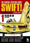 SWIFT!(1)【電子書籍】[ 松田未来 ]