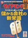 週刊ダイヤモンド 02年12月2...