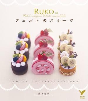 RUKOのフェルトのスイーツ 電子書籍  南木裕子