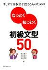 はじめて日本語を教える人のためのなっとく知っとく初級文型50〈デジタル版〉【電子書籍】[ 岡本牧子 ]