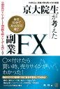 京大院生が考えた「毎日10分で月10万円稼ぐ」副業FX【電子