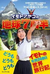 女優気取りのイモトアヤコが「珍獣ハンター」降板の危機!視聴者から「代役のオカリナの方がふさわしい」との声多数