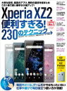 Xperia XZ2便利すぎる!230のテクニック【電子書籍】