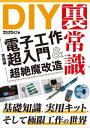 DIYの裏常識【実践編】 電子工...