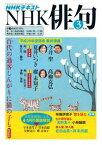 NHK 俳句 2018年3月号[雑誌]【電子書籍】