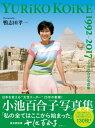小池百合子写真集 YURiKO KOiKE 1992-2017【電子書籍】[ 鴨志田孝一 ]
