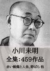 小川未明 全集459作品:赤い蝋燭と人魚、野ばら 他Mimei Ogawa【電子書籍】[ 小川 未明 ]