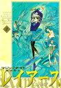 魔法騎士レイアース(2)【電子書...