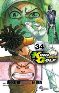 KING GOLF(34)