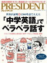 PRESIDENT (プレジデント) 2017年 4/17号 [雑誌]【電子書籍】[ PRESIDENT編集部 ]