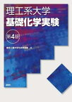理工系大学基礎化学実験第4版【電子書籍】[ 東京工業大学化学実験室 ]