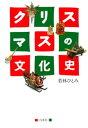 クリスマスの文化史【電子書籍】[ 若林ひとみ ]