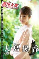 週刊大衆デジタル写真集NUDE : 4 大島優香 Vol.1