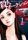 殺人オークション 1【電子書籍】[ 八頭道尾 ]