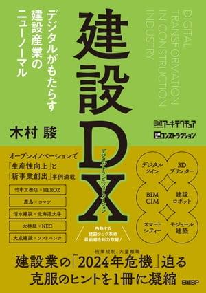 工学, その他 DX