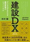 建設DX デジタルがもたらす建設産業のニューノーマル【電子書籍】[ 木村 駿 ]