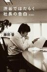 渋谷ではたらく社長の告白〈新装版〉【電子書籍】[ 藤田晋 ]