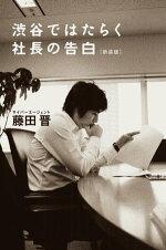 【楽天】渋谷ではたらく社長の告白〈新装版〉 (幻冬舎文庫) [電子書籍版]