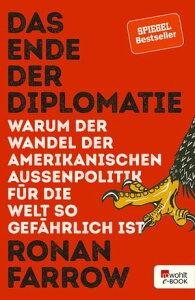 Das Ende der DiplomatieWarum der Wandel der amerikanischen Au?enpolitik f?r die Welt so gef?hrlich ist【電子書籍】[ Ronan Farrow ]