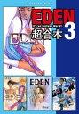 EDEN 超合本版(3)【電子書籍】[ 遠藤浩輝 ]