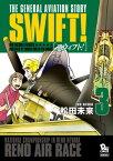 SWIFT!(3)【電子書籍】[ 松田未来 ]