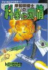 岸和田博士の科学的愛情8巻【電子書籍】[ トニーたけざき ]