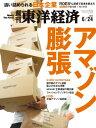 週刊東洋経済 2017年6月24日号【電子書籍】